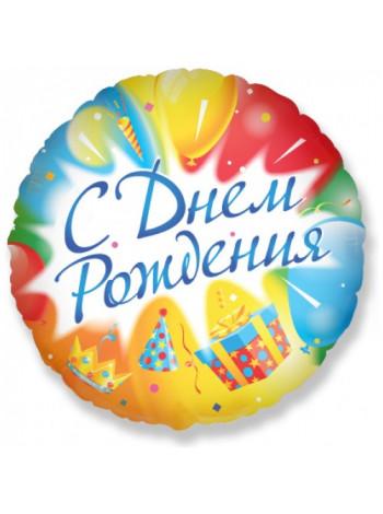Фольгированный круг С Днем рождения на русском языке