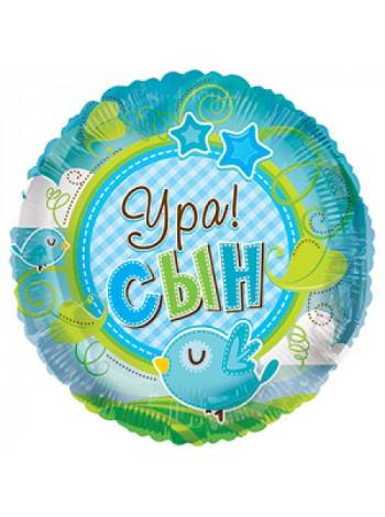 Фольгированный круг С Днем рождения Малыш