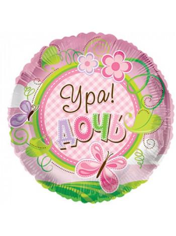 Фольгированный круг С Днем рождения Малышка