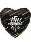 Фольгированное сердце Ты Лучше Всех