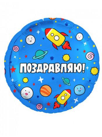 Фольгированный круг Ракеты в космосе