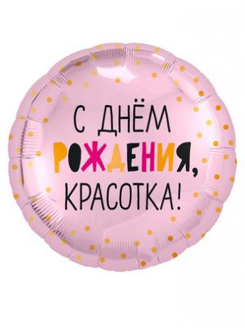Фольгированный круг С ДР Красотка