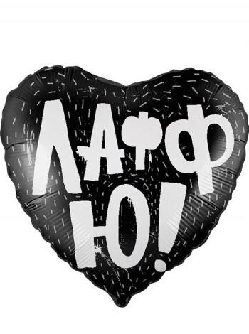 Фольгированное сердце Лафф Ю (черное)