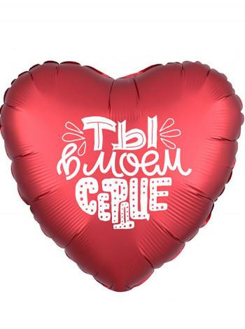 Фольгированное сердце Ты в моем сердце (красное)