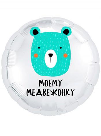 Фольгированный круг Моему медвежонку