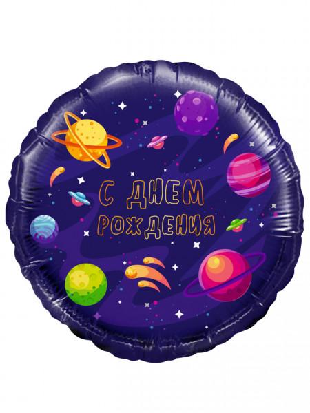 Фольгированный круг Космос, С Днем Рождения