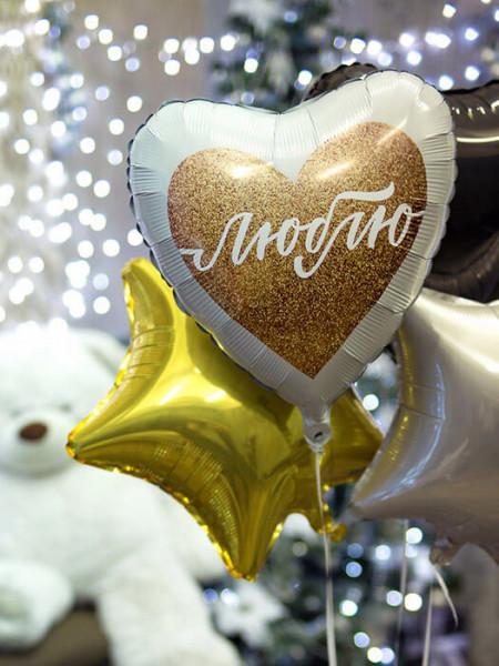 Фольгированное сердце Люблю (золотой глиттер)