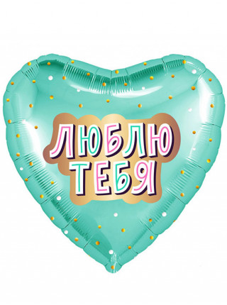 Фольгированное сердце Люблю Тебя Мятный