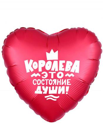 Фольгированное сердце Королева