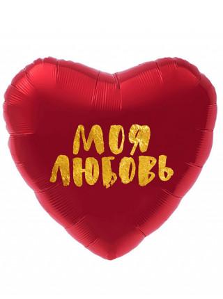 Фольгированное сердце Моя Любовь (глиттер)